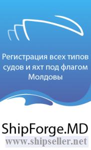 Ships registration at Moldavian shipping registry